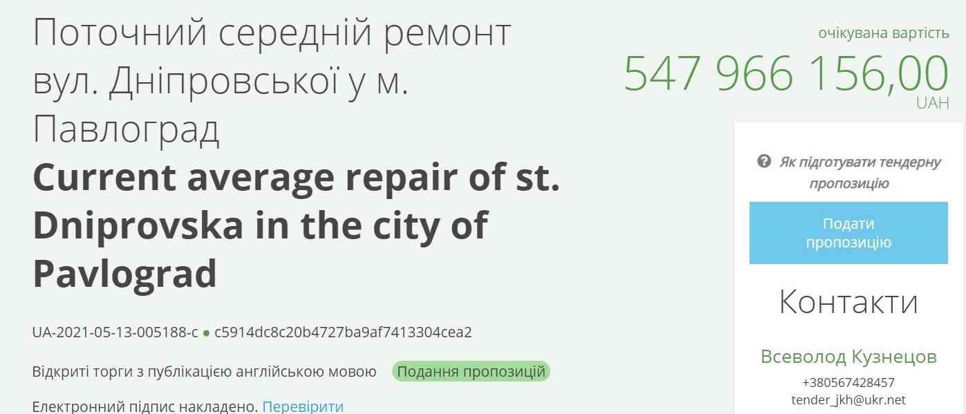В Павлограде построят супер дорогу ценой 45 млн. грн. за 1 километр