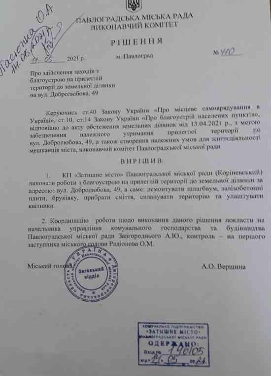 Ликвидация тротуара у кафе «Транзит» в Павлограде оказалась началом благоустройства