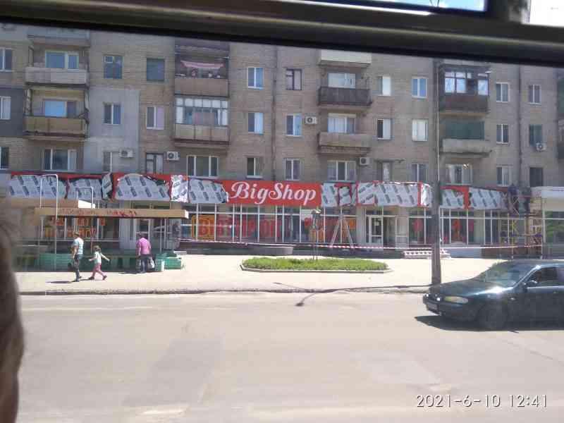 В Павлограде на месте «Буревестника» открывается секонд-хенд