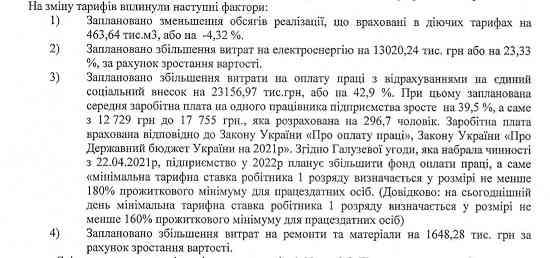 Тарифы на воду для жителей городов Западного Донбасса, в 2022 году, вырастут на 30%