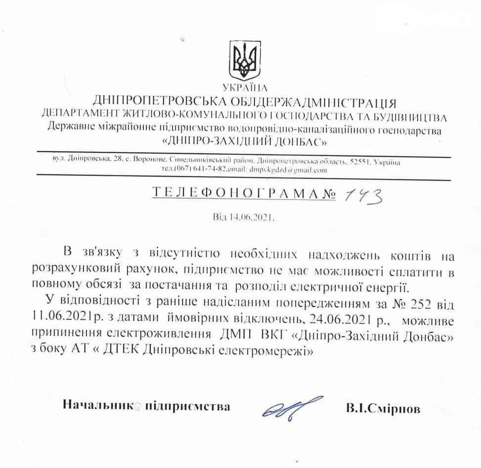 24 июня города Западного Донбасса останутся без воды из-за многомиллионных долгов