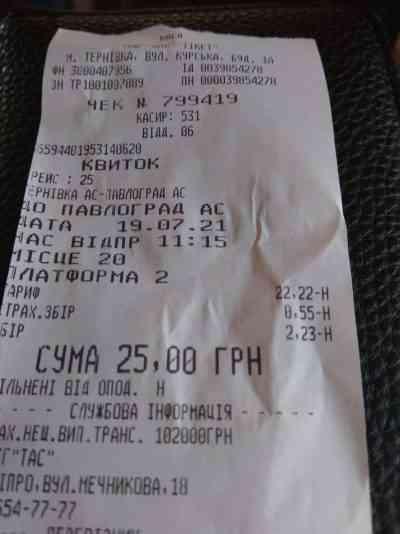 В Павлограде на трассе нужно поставить трансформаторную будку, чтобы снизить проезд до Терновки на 5 гривен