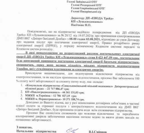 Регулярное отключение водоснабжения доведет жителей Западного Донбасса до психического расстройства
