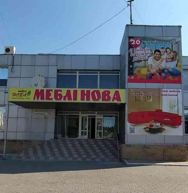 В Павлограді відкривається салон сучасних меблів «Меблі НОВА»!