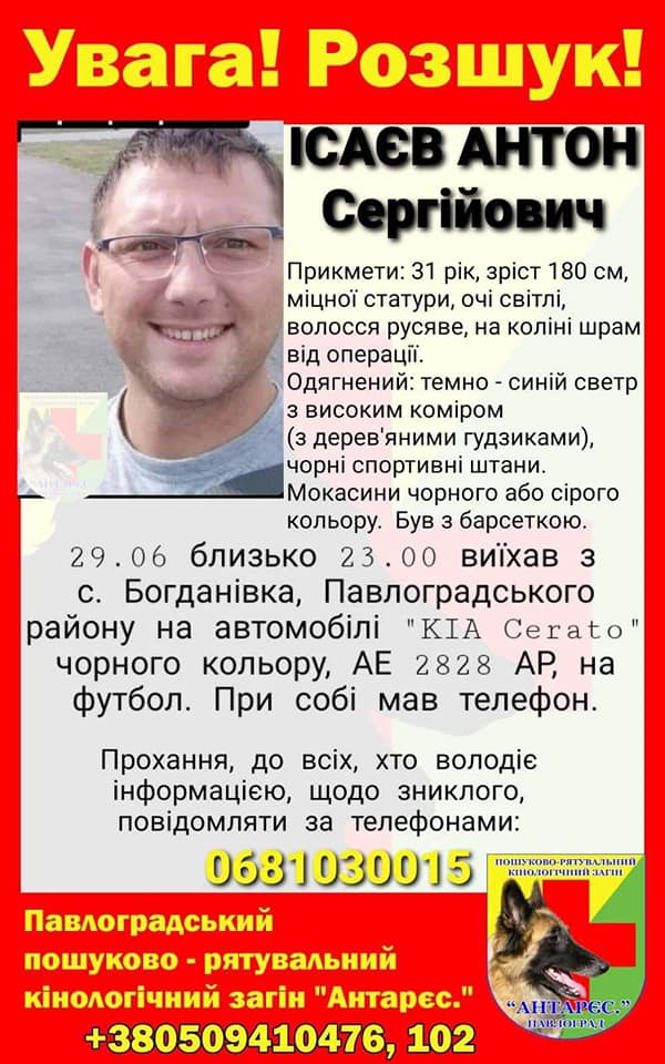 В 110 км от Павлограда найден автомобиль пропавшего без вести Антона Исаева
