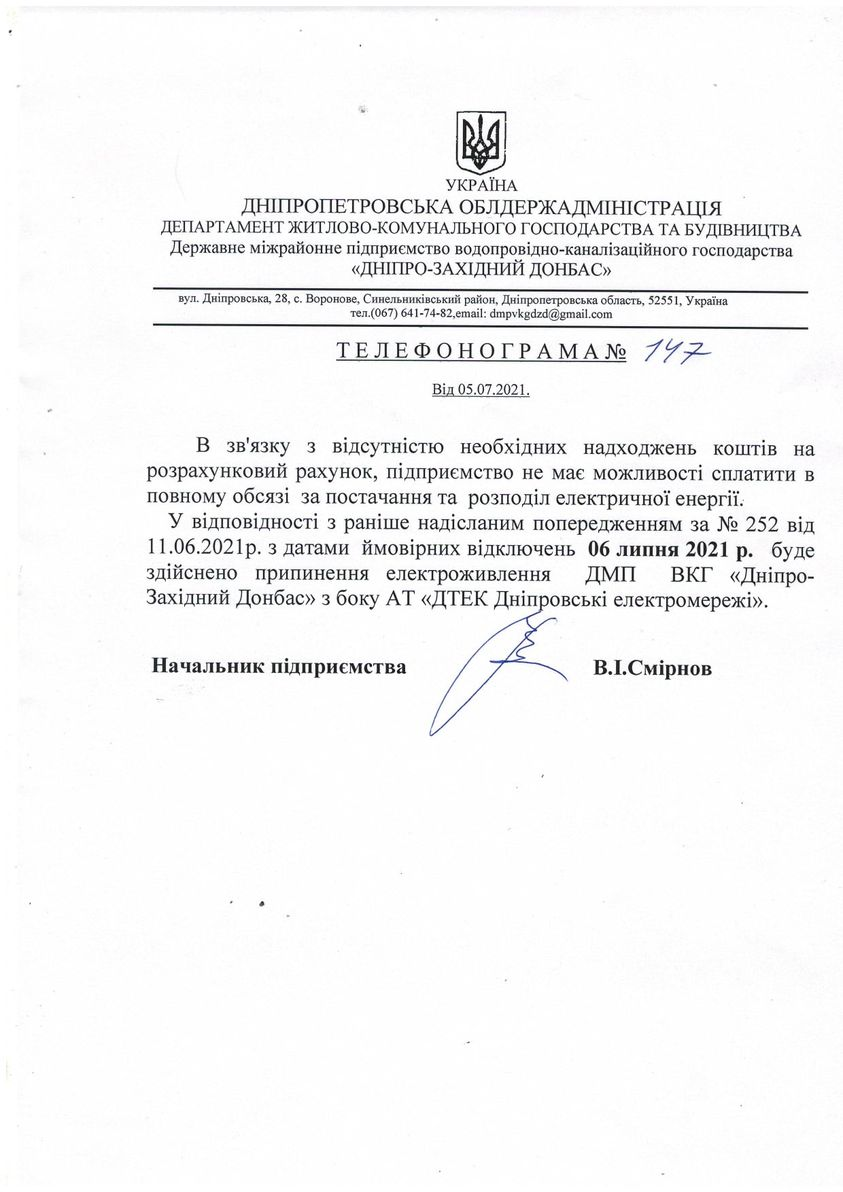 В Павлограде, Терновке и Першотравенске с 6 июля прекращается подача воды