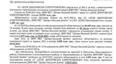 С 5 июля в регионе Западного Донбасса начинается всеобщая засуха из-за долгов