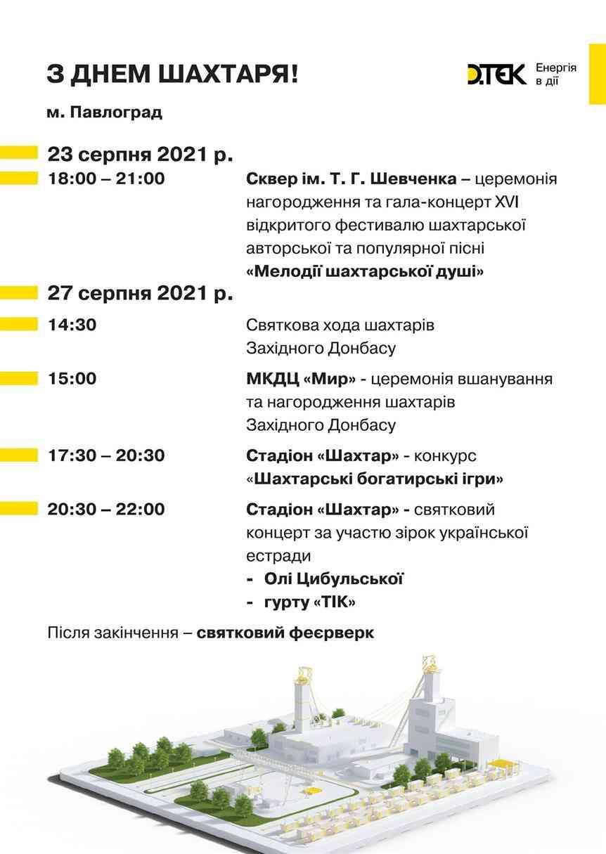 В День шахтера в Западный Зонбасс прибудут Тік, Катя Бужинская и Оля Цибульская