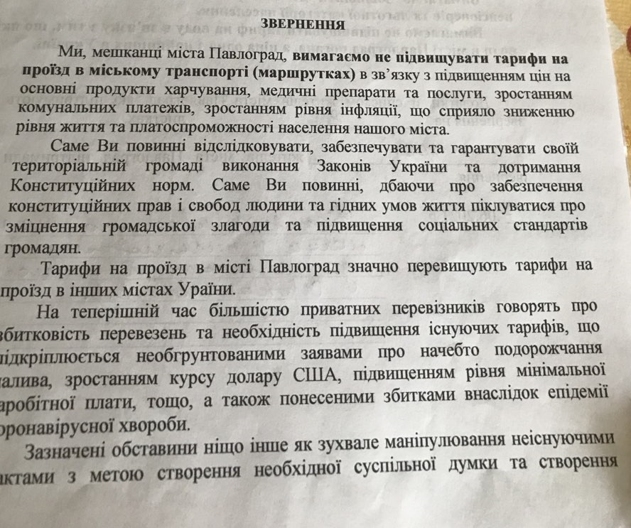 Активисты Павлограда считают, что подорожание сахара – не повод для повышение тарифов на проезд в общественном транспорте