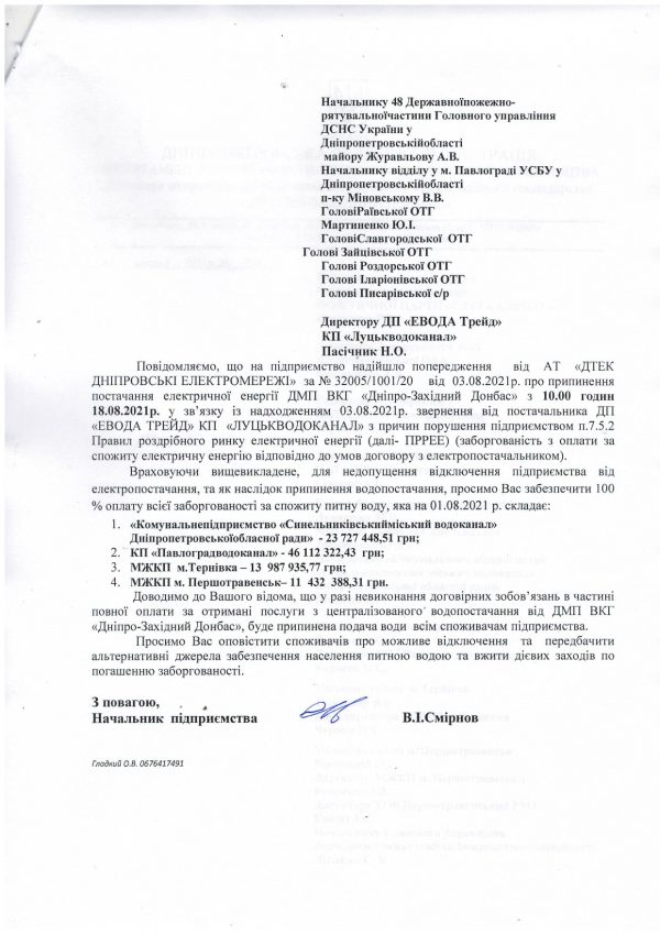 Цирковому представлению не видно конца: с 18 августа Павлограду, Терновке и Першотравенску перекроют воду