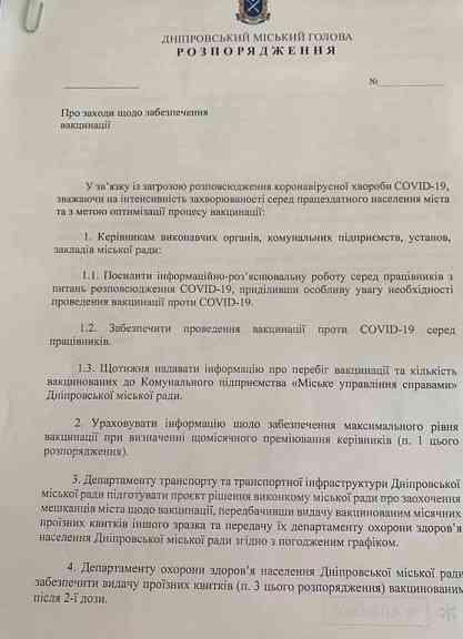 После 15 октября все невакцинированные жители Днепра будут считаться людьми второго сорта