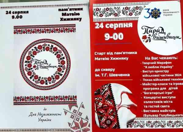 До Дня незалежності України: парад вишиванок в Павлограді стартуватиме від пам`ятника Матвію Хижняку