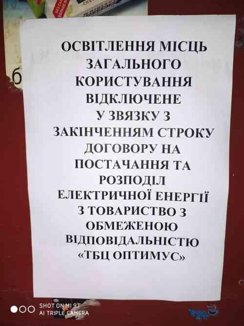 Наступило безвластие: в многоквартирных домах Павлограда отключено подъездное освещение