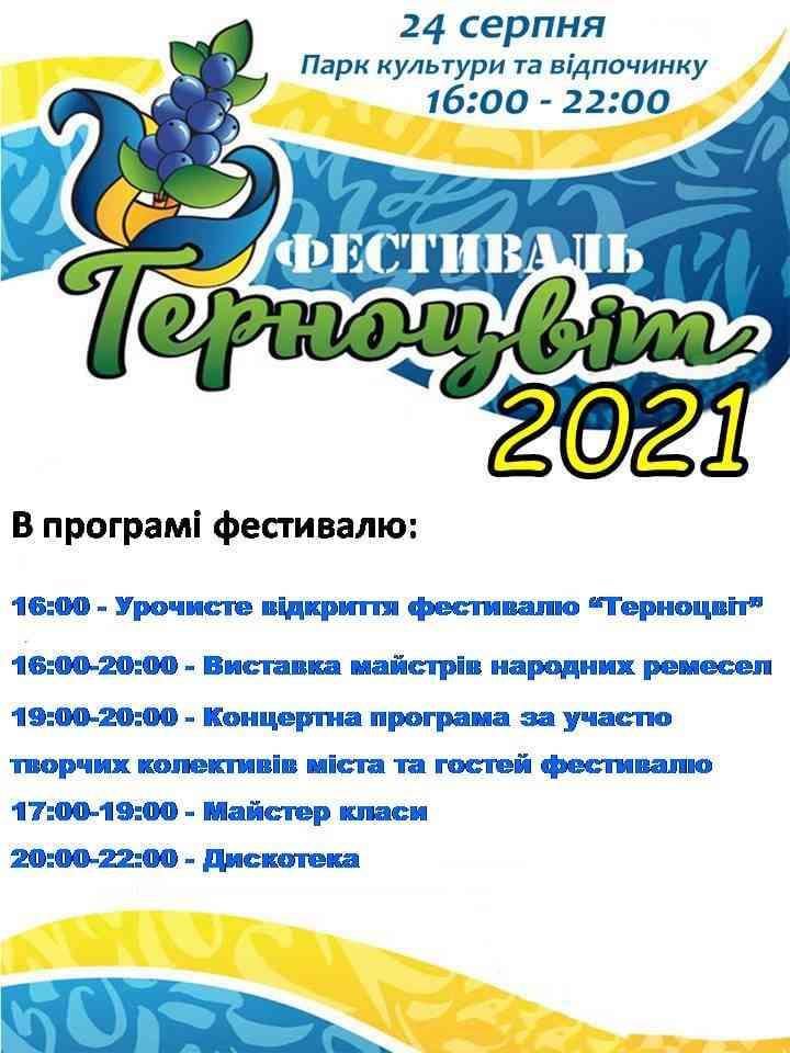 """Фестиваль """"Терноцвет"""" приглашает друзей!"""