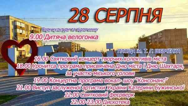 Катя Бужинская поздравит Терновку с Днем города и Днем шахтера
