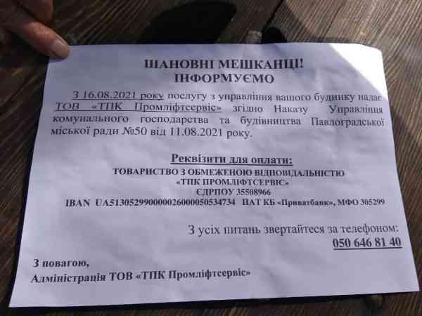 Павлоградцы атаковали «ТПК Профлифтсервис», не желая платить за надуманные услуги