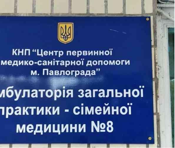 «Ты не мой клиент, твой семейный врач будет в 13.00 час. принимать, вот к нему и иди!», - с такими словами врач в Павлограде выставил за дверь больного