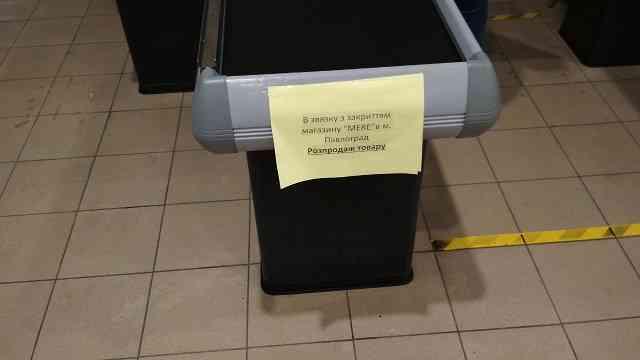 СНБУ закрывает магазин Mere в Павлограде