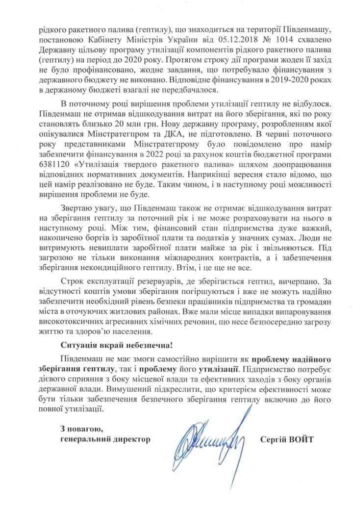 Южмаш заявил о риске техногенной катастрофы: гептил отравит жителей Днепропетровской области