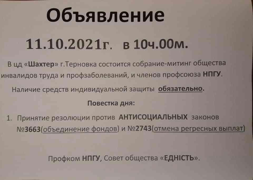Шахтеры-инвалиды Терновки выйдут на протест 11 октября